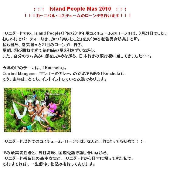 IPmas Japan ad
